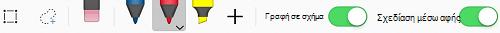 """Βασικά εργαλεία γραφής με μελάνι στην καρτέλα """"Σχεδίαση"""" για τις εφαρμογές του Office iOS"""