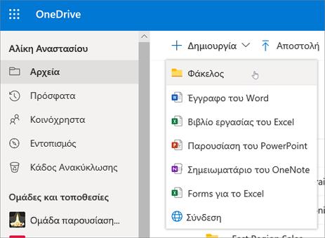 Δημιουργία φακέλου στο OneDrive