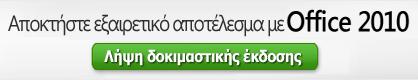 Κάντε λήψη της δοκιμαστικής έκδοσης του Office 2010: (c) Microsoft Corporation
