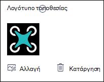Αλλαγή του λογότυπου της τοποθεσίας σας SharePoint