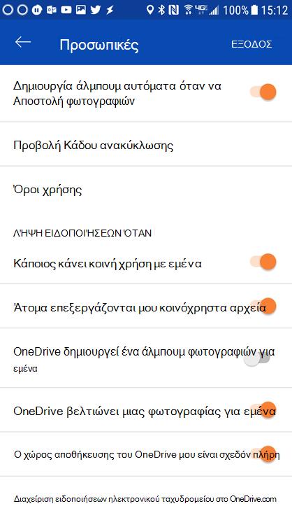Μεταβείτε στις ρυθμίσεις από την εφαρμογή OneDrive για Android για να ορίσετε τις ρυθμίσεις ειδοποιήσεων.