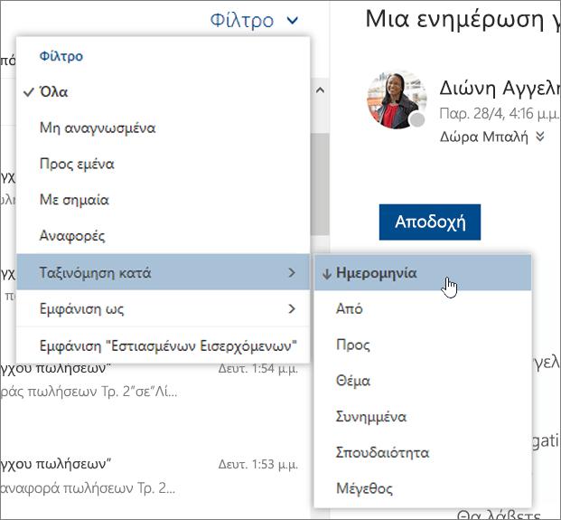 Στιγμιότυπο οθόνης του μενού Φίλτρο με επιλεγμένη την εντολή Ταξινόμηση κατά