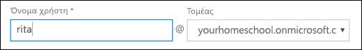 Στιγμιότυπο οθόνης της προσθήκης ενός χρήστη στο Office 365, που εμφανίζει τα πεδία όνομα χρήστη και τομέα.