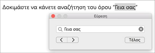 Εμφανίζει τα αποτελέσματα αναζήτησης στο παράθυρο διαλόγου Εύρεση και την πρώτη παρουσία της τον όρο αναζήτησης επισημαίνονται στο στοιχείο του Outlook