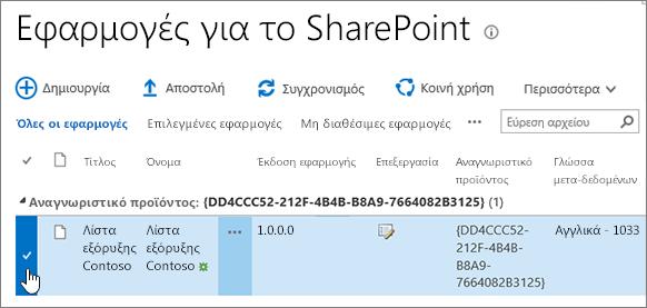 Εφαρμογές για τον κατάλογο εφαρμογών του SharePoint με επιλεγμένη την εφαρμογή