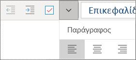 Αριστερή στοίχιση παραγράφων στην εφαρμογή OneNote για Windows 10