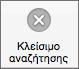 """Κουμπί """"Κλείσιμο αναζήτησης"""""""