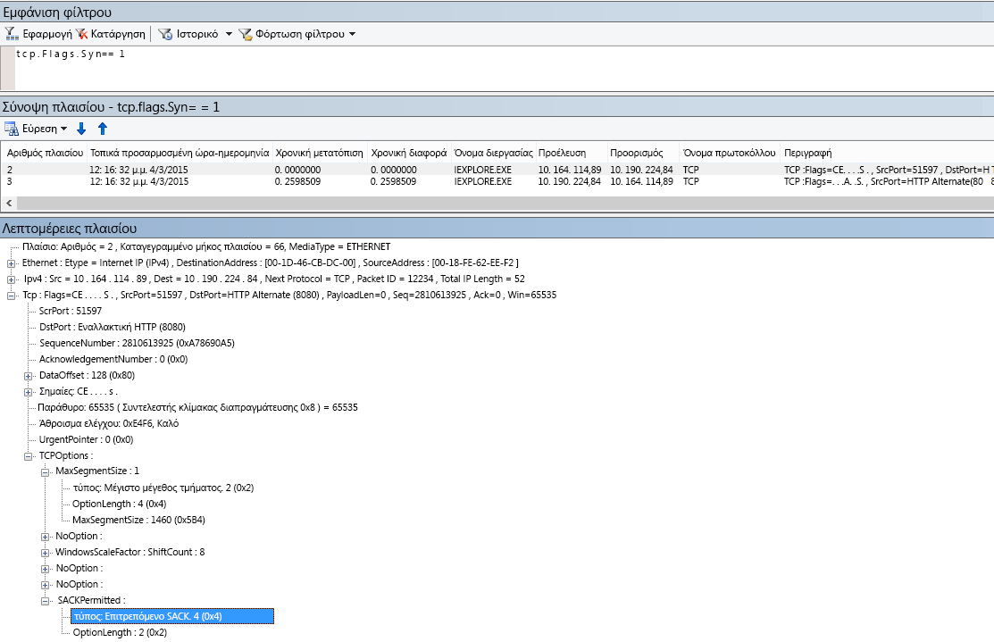 Επιλεκτική επιβεβαίωση (SACK) στο Netmon ως αποτέλεσμα της tcp.flags.syn == 1.
