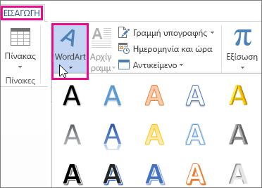 """Συλλογή WordArt στην καρτέλα """"Εισαγωγή"""""""
