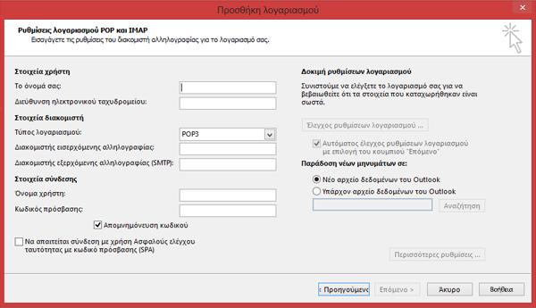 Εισαγάγετε τις πληροφορίες διακομιστή σας POP ή IMAP