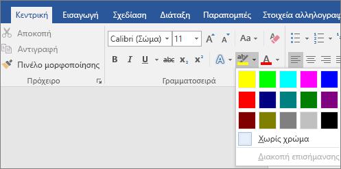 Οι επιλογές για το χρώμα επισήμανσης κειμένου στην Κεντρική καρτέλα.
