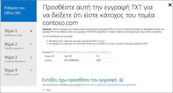Προσθέστε μια εγγραφή TXT για να επαληθεύσετε ότι είστε ο κάτοχος του τομέα.