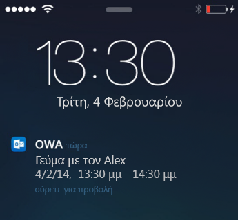 Οθόνη κλειδώματος iPhone όπου φαίνεται η ειδοποίηση σύσκεψης του OWA για iPhone