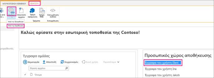 """Επισημάνετε το κείμενο και κατόπιν κάντε κλικ στην επιλογή """"Εισαγωγή σύνδεσης""""."""