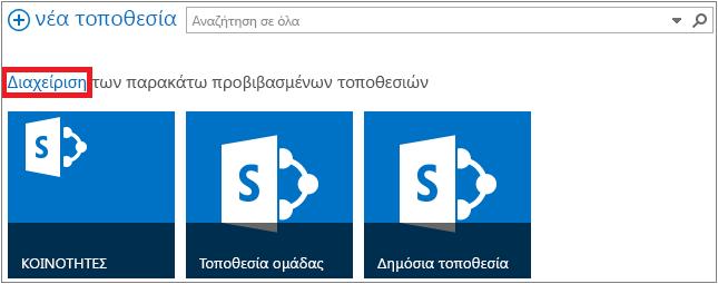 """Παράδειγμα της σελίδας """"Τοποθεσίες"""" με επισήμανση της επιλογής """"Διαχείριση σύνδεσης"""""""