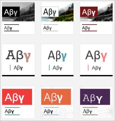 Στιγμιότυπο οθόνης με μικρογραφίες σχεδίων του Sway.