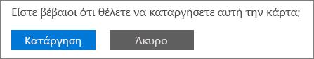 """Στιγμιότυπο οθόνης που εμφανίζει τα κουμπιά """"Κατάργηση"""" και """"Άκυρο""""."""