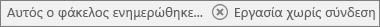 Η γραμμή κατάστασης του Outlook υποδεικνύει ότι το Outlook έχει αποσυνδεθεί από το διακομιστή αλληλογραφίας