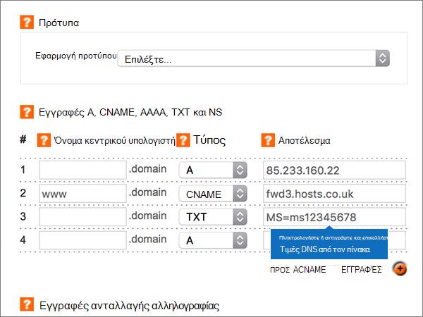 """Εισαγάγοντας τιμές στη σελίδα """"Add/Modify DNS Zone"""""""