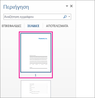 Μικρογραφίες σελίδων από το Παράθυρο περιήγησης