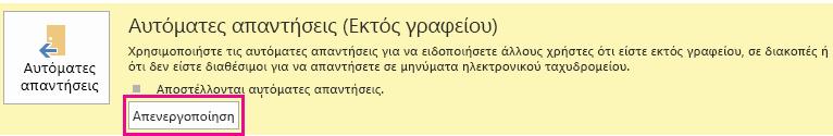 """Στιγμιότυπο οθόνης του παραθύρου διαλόγου """"Απενεργοποίηση αυτόματων μηνυμάτων"""" του Outlook"""