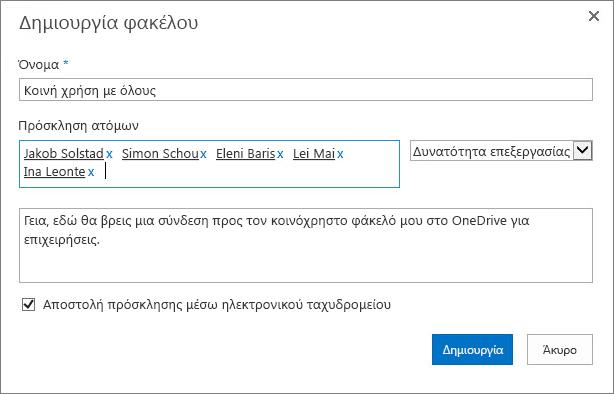 Το παράθυρο διαλόγου για τις διευθύνσεις ηλεκτρονικού ταχυδρομείου των ατόμων με τα οποία θέλετε να κάνετε κοινή χρήση του φακέλου του OneDrive για επιχειρήσεις.