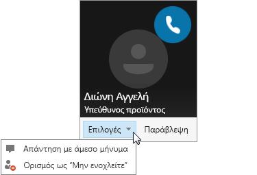 """Στιγμιότυπο οθόνης με μια ειδοποίηση κλήσης όπου είναι ανοικτό το μενού """"Επιλογές""""."""