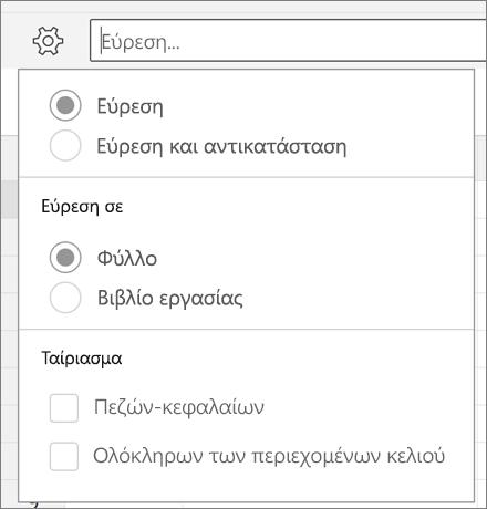 Εμφανίζει την εύρεση, εύρεση και αντικατάσταση, φύλλο, το βιβλίο εργασίας, πεζών-κεφαλαίων και όλα τα περιεχόμενα του κελιού επιλογές για εύρεση στο Excel για Android.