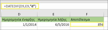 """=DATEDIF(D9;E9;""""d"""") με αποτέλεσμα 856"""