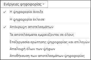 Στιγμιότυπο οθόνης από ενέργειες ψηφοφορίας