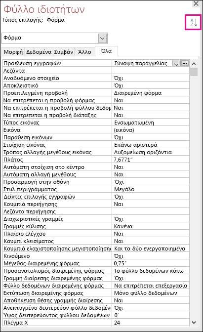 Στιγμιότυπο οθόνης του φύλλου ιδιοτήτων της Access χωρίς ταξινόμηση ιδιοτήτων