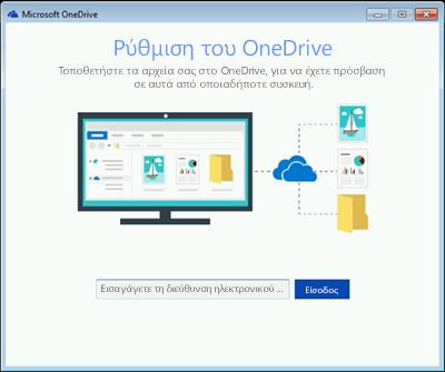 Στιγμιότυπο οθόνης της πρώτης οθόνης εγκατάστασης του OneDrive στα Windows 7
