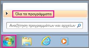 """Αναζήτηση για τις εφαρμογές του Office με χρήση της επιλογής """"Όλα τα προγράμματα"""" στα Windows 7"""