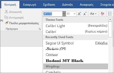 Κουμπί επιλογής γραμματοσειράς επεκταθεί με επιλέξει γραμματοσειρά Wingdings.