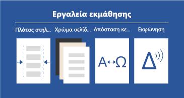 Τέσσερα διαθέσιμα εργαλεία εκμάθησης που κάνουν πιο ευανάγνωστα τα έγγραφα
