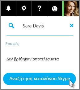 """Κάντε κλικ στο κουμπί """"Αναζήτηση καταλόγου Skype"""""""
