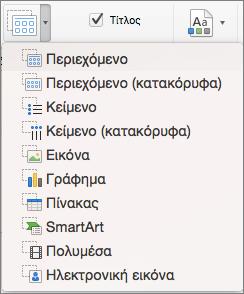 Εισαγωγή κειμένου κράτησης θέσης στο PowerPoint για Mac