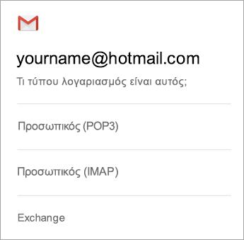 """Επιλέξτε """"Exchange"""""""