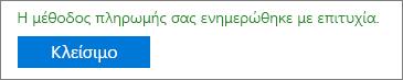 """Στιγμιότυπο οθόνης που εμφανίζει το μήνυμα επιβεβαίωσης: """"Η μέθοδος πληρωμής σας ενημερώθηκε με επιτυχία."""""""