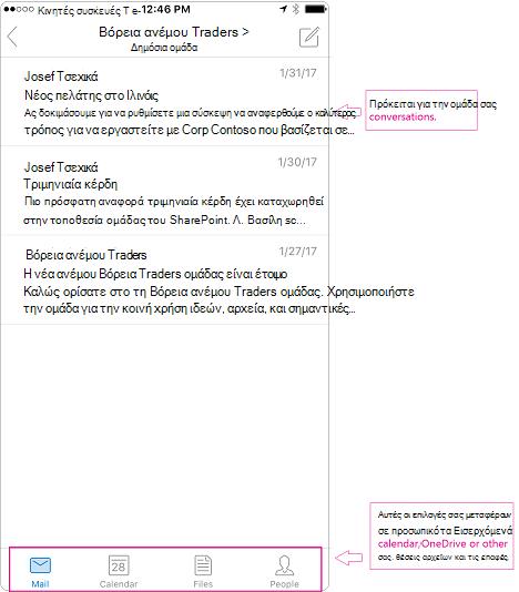 Προβολή συνομιλίας μιας ομάδας με την εφαρμογή Outlook για κινητές συσκευές