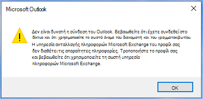 Δεν είναι δυνατή η σύνδεση του Outlook.