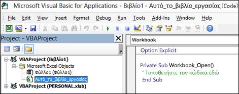 Λειτουργική μονάδα Αυτό_το_βιβλίο_εργασίας στο πρόγραμμα επεξεργασίας Visual Basic (VBE)