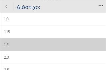 Στιγμιότυπο οθόνης του μενού του Word Mobile για την επιλογή της τιμής διάστιχου.