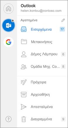 Παράθυρο περιήγησης του Outlook με τα αγαπημένα στο επάνω μέρος