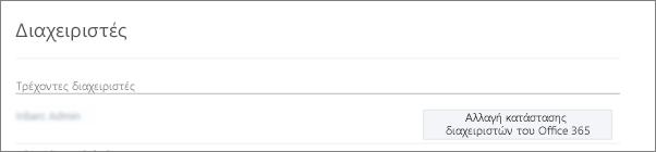 Στιγμιότυπο οθόνης που εμφανίζει έναν λογαριασμό εξουσιοδοτημένου διαχειριστή που έχει συγχρονιστεί ως καθολικός διαχειριστής στο Office 365