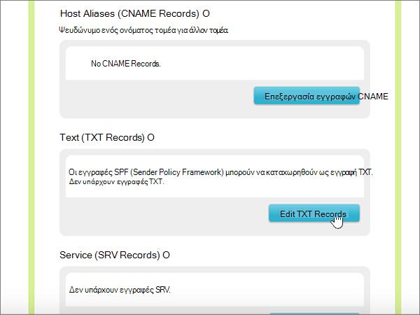 """Κάντε κλικ στην επιλογή """"Edit TXT Records"""""""