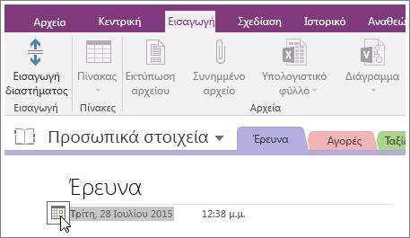 Στιγμιότυπο οθόνης του τρόπου αλλαγής της σήμανσης ημερομηνίας μιας σελίδας στο OneNote 2016.