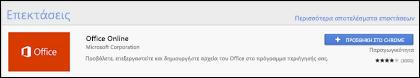 Την επίσημη επέκταση Office Online στο χώρο αποθήκευσης Web Chrome