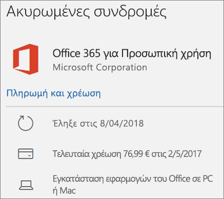 Εμφανίζει μια συνδρομή του Office 365 που έχει λήξει