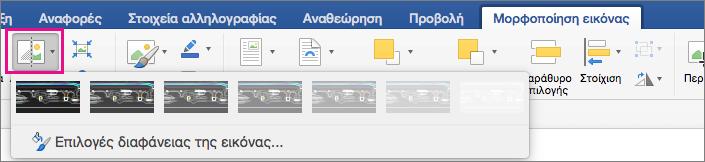 """Στην καρτέλα """"Μορφοποίηση εικόνας"""", επισημαίνεται η διαφάνεια."""